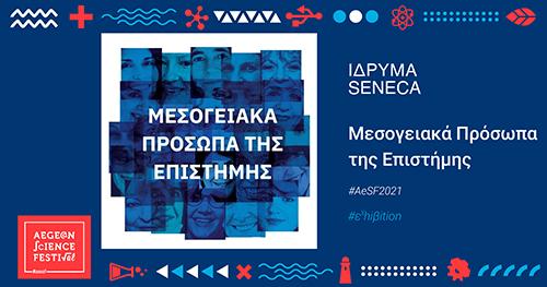Έκθεση Μεσογειακά Πρόσωπα της Επιστήμης